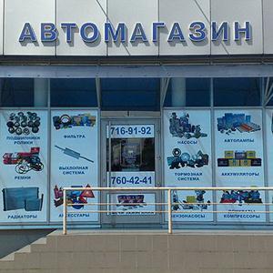 Автомагазины Боровлянки
