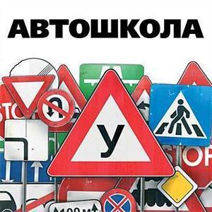 Автошколы Боровлянки