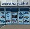 Автомагазины в Боровлянке