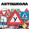 Автошколы в Боровлянке