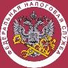 Налоговые инспекции, службы в Боровлянке