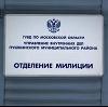 Отделения полиции в Боровлянке